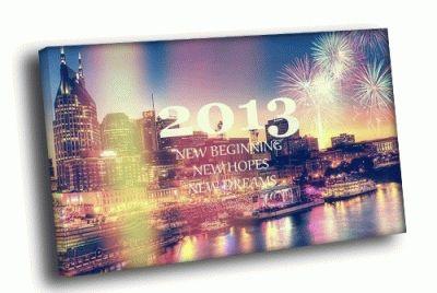 Картина 2013 новые мечты, надежды, начало