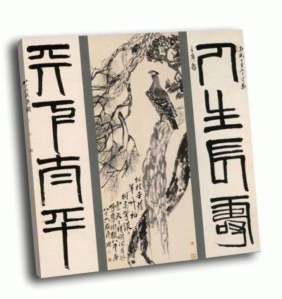 Репродукция картины ци байши - орёл, сидящий на сосне (1946)