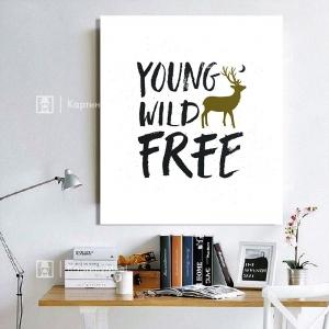 Молодой и свободный