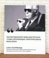 Постер Карл Лагерфельд (Karl Lagerfeld)