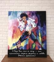 Постер Майкл Джексон (Michael Jackson)