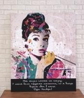 Постер Одри Хепбёрн (Audrey Hepburn)