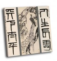 Ци Байши - Орёл, сидящий на сосне (1946)