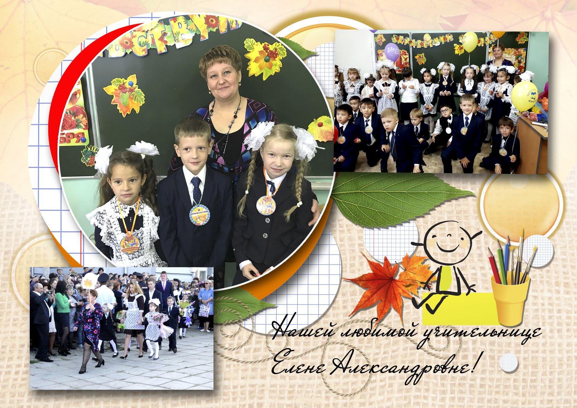 Коллаж из фото для поздравления учителям