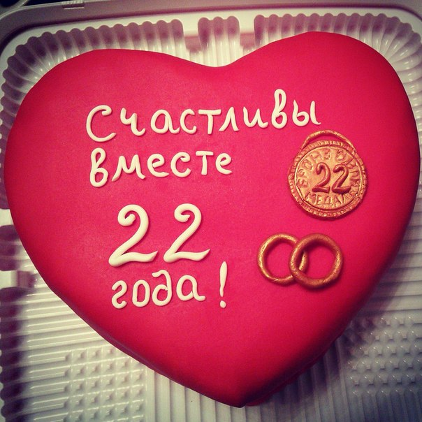 Поздравления с днем годовщины свадьбы 22 года