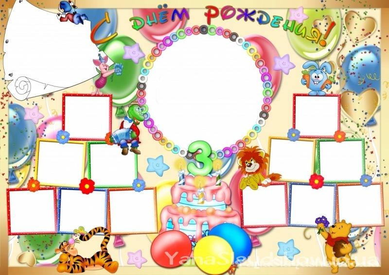 Приложение детские коллажина день рождения