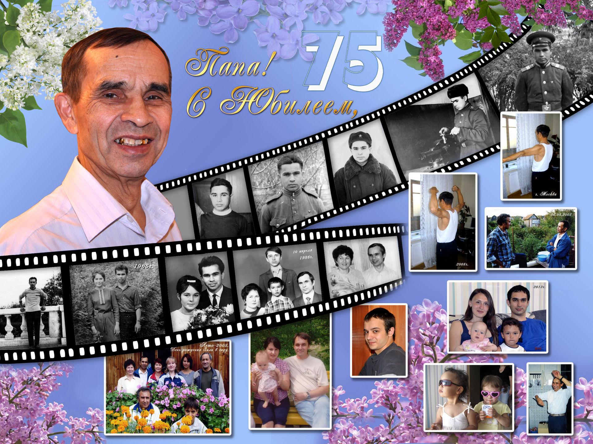 линии настенный плакат с фотографиями на юбилей наша статья