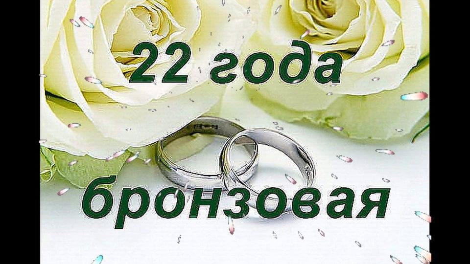 Открытках, картинки с годовщиной свадьбы 22 года прикольные