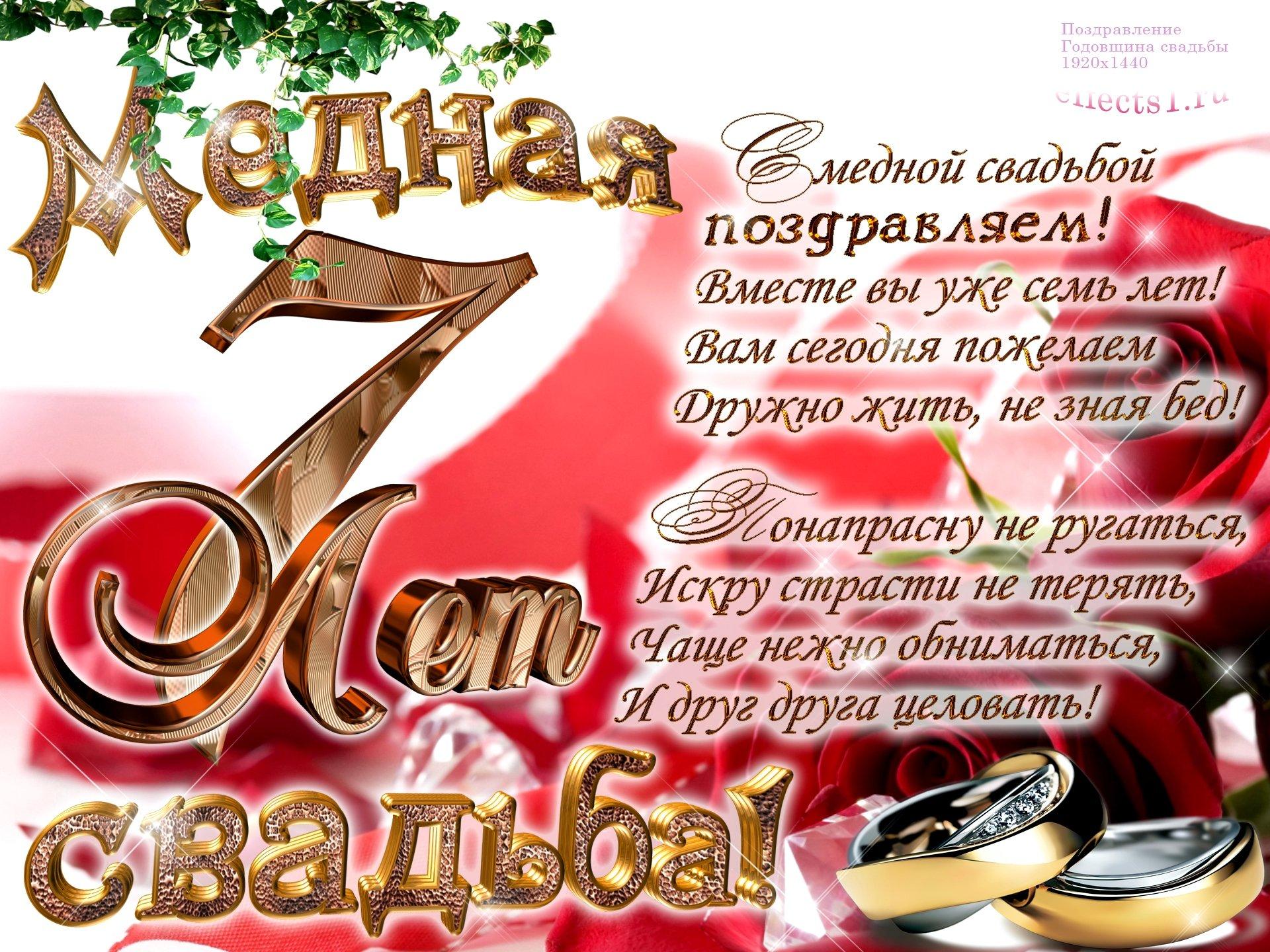 Поздравление с годовщиной свадьбы 7 год